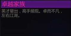 剑侠世界手游卓越家族称号获取及属性详解[图]