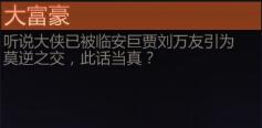 剑侠世界手游大富豪称号获取及属性详解[图]