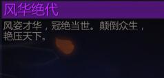 剑侠世界手游炫光风华绝代称号获取及属性详解[图]