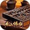 秀山博胡官网手机安卓版 v1.0.0