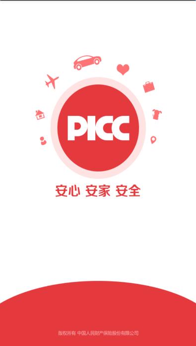中国人保车险电话_人保车险下载_APP下载_客服报案电话介绍_嗨客手机软件站