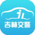 吉林交警网违章查询app官方下载安装 v1.0.1