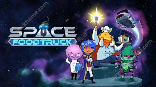 太空餐车游戏官网安卓版(Space Food Truck) v1.2.284