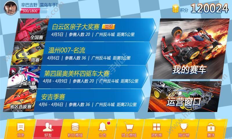 零速争霸下载游戏app图4: