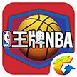 王牌NBA腾讯应用宝版正式版 v1.0
