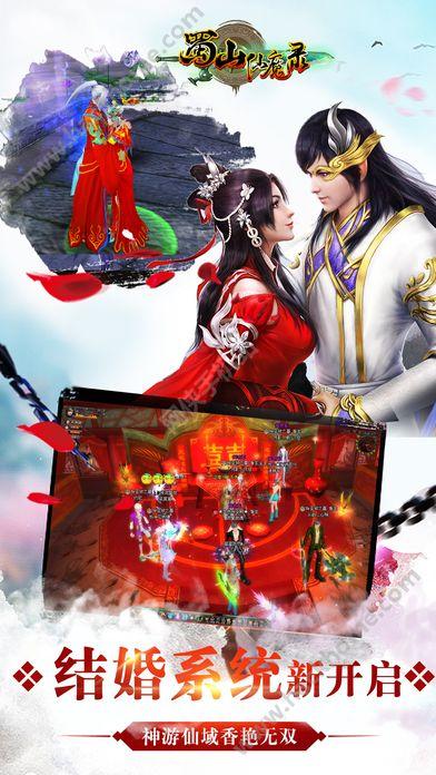 蜀山仙魔录手游官方网站图4: