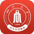 川大生活服务官网app下载 v1.0