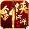 剑侠江湖传官方网站下载游戏 v1.0