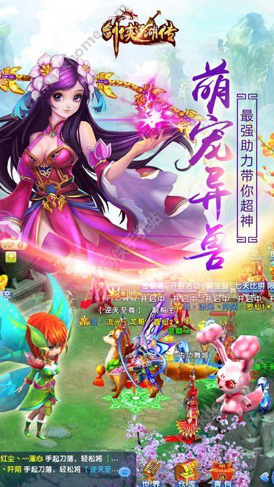 剑侠江湖传官方网站下载游戏图2: