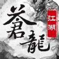苍龙江湖游戏手机版下载 v1.0.0