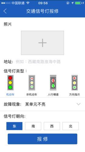 上海交警app怎么报修交通信号灯?上海交警交通信号灯报修操作介绍[多图]