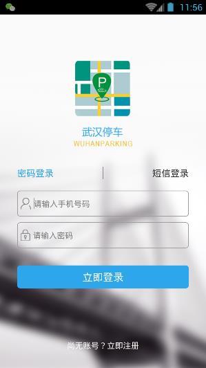 武汉停车app怎么收不到验证码?武汉停车注册收不到验证码解决方法[图]