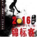 2016全国乒乓球锦标赛张继科直播视频