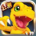 数码宝贝大冒险游戏下载百度版 v1.3.0.11645