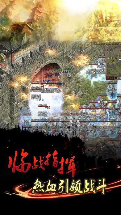铁血传奇手游官网正版下载图2: