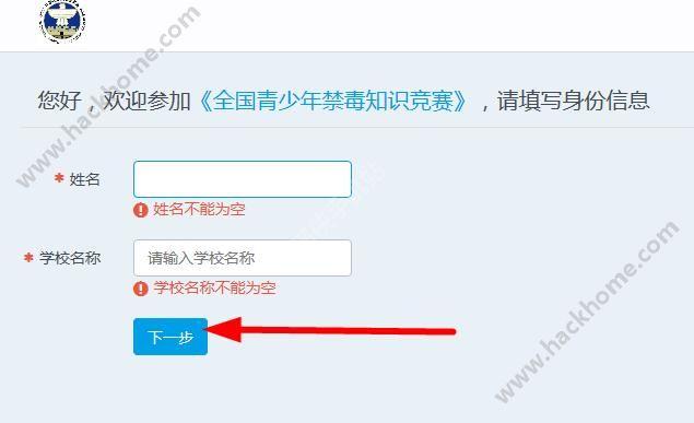 中国禁毒展览馆如何注册?中国禁毒展览馆注册登记方法介绍[多图]图片2
