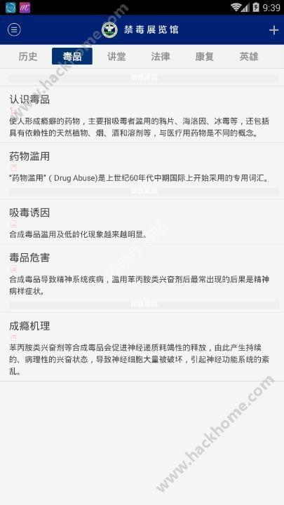 中国禁毒展览馆如何注册?中国禁毒展览馆注册登记方法介绍[多图]图片1
