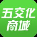 五交化商城官网软件下载app v1.0