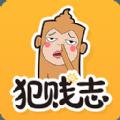 犯贱志内涵网站下载官方软件 v1.1.0