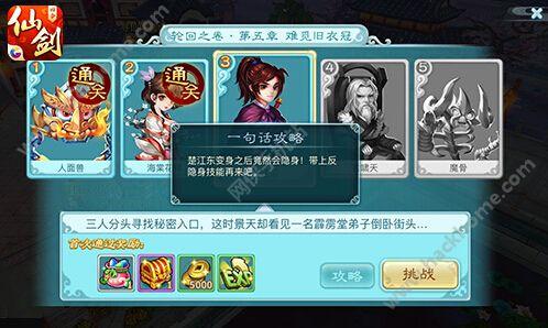 仙剑虐侠传160章全