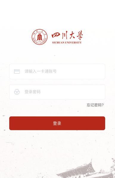 川大生活服务app安卓版在哪里下载?川大生活服务app怎么下载?[多图]