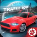 交通旅游中文内购破解版(Traffic Tour) v1.3.21