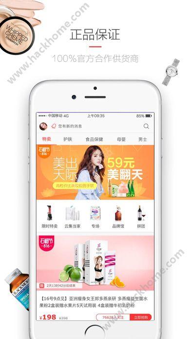 云集VIP下载官网手机版图2: