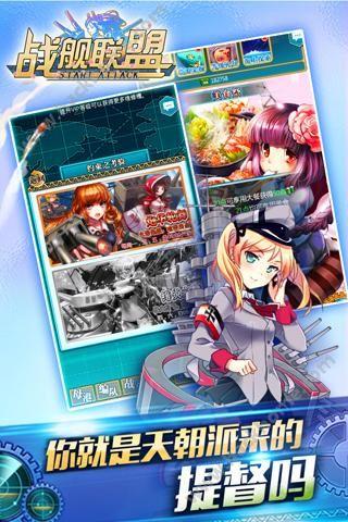 战舰联盟之舰娘出击官方网站正版手游下载图5: