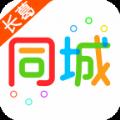 长葛微惠同城app