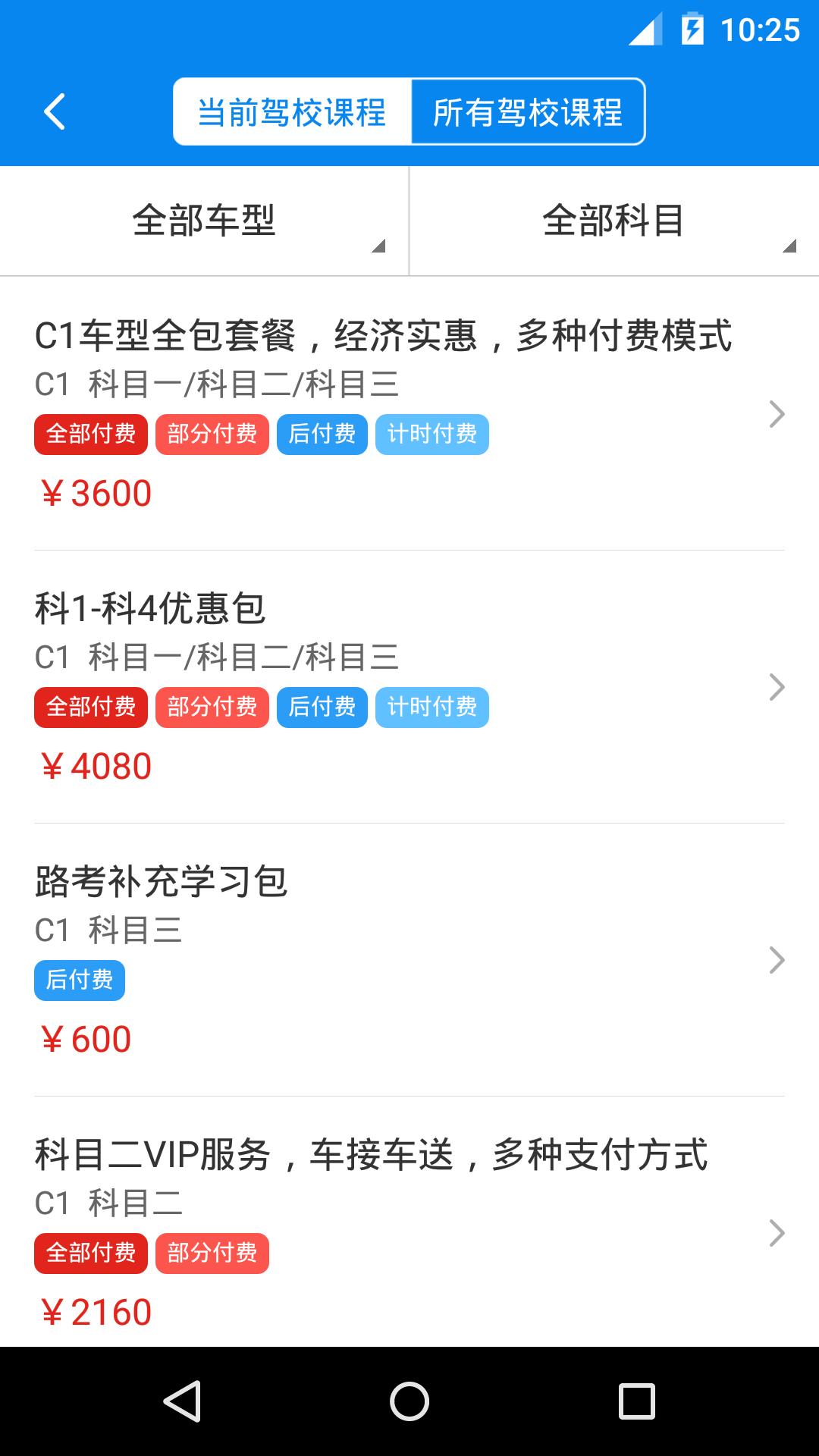 通运驾培官网app下载安装图2: