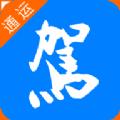 通运驾培官网app下载安装 v1.6.6.8509