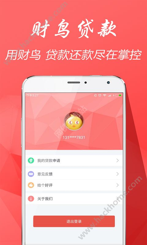 财鸟贷款官网app下载手机版图4: