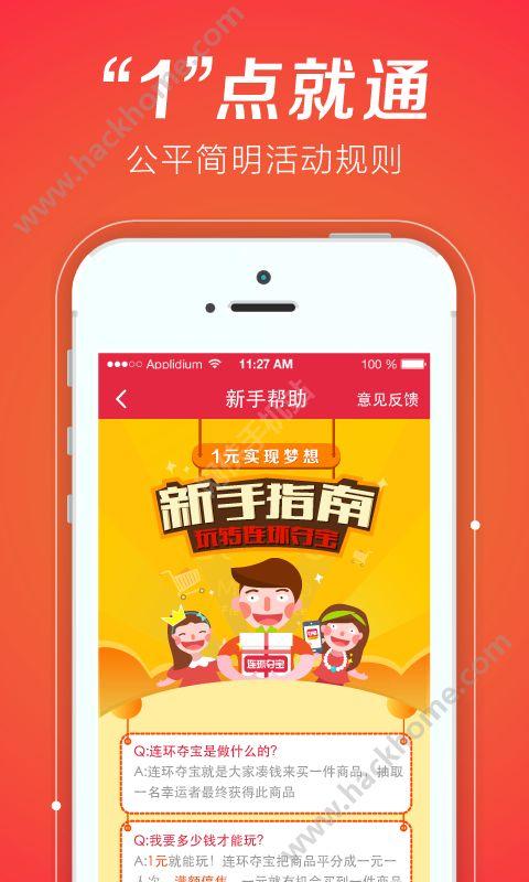 连环夺宝下载官网手机版app图片2