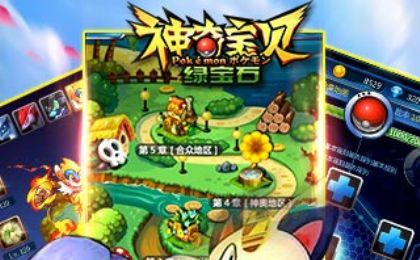 神奇宝贝绿宝石IOS版图3