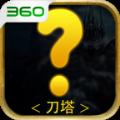 新刀塔传奇归来官网手机版下载 v1.4.5.1