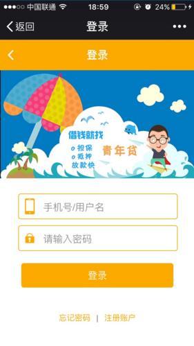 青年贷app在哪里下载?青年贷官方app下载地址介绍[多图]