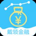 戴领金融软件下载官网app v1.3.1