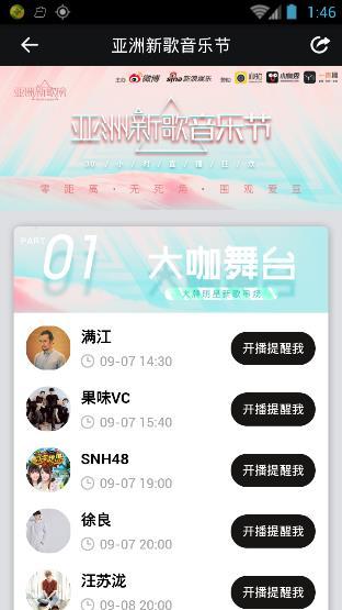 2016亚洲新歌音乐节直播视频完整版在线观看投票地址[图]