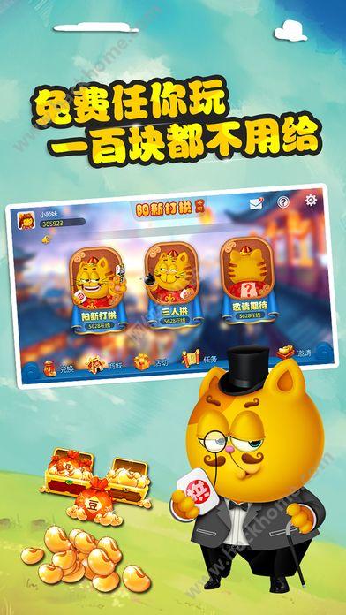 阳新打拱游戏手机版下载图2:
