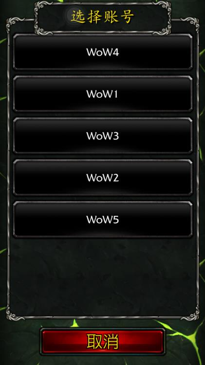 随身魔兽世界APP怎么退出  切换账号方法讲解[图]