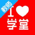 爱学堂教师软件官网下载 v3.1.6