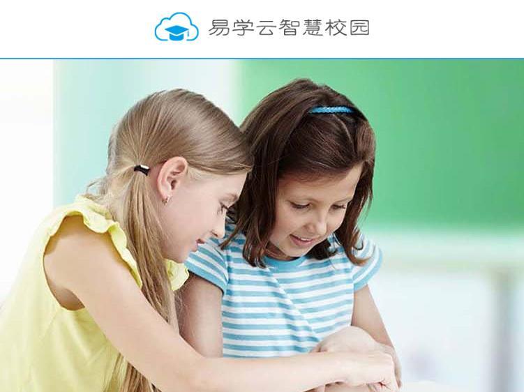 易学云app是什么?易学云软件有什么用?[图]