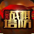 三国志战棋塔防无限金币内购破解版 v1.3.9931