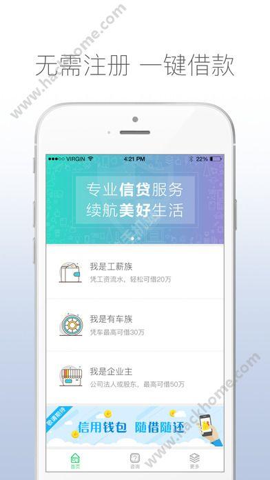 银钱铺子官网app下载安装图4: