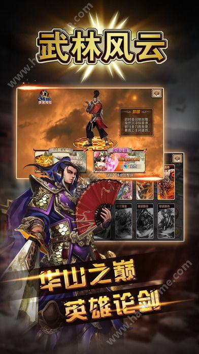 武林风云手游官方网站下载图2: