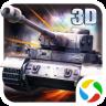3D坦克争霸2官方应用宝最新版 v1.2.3