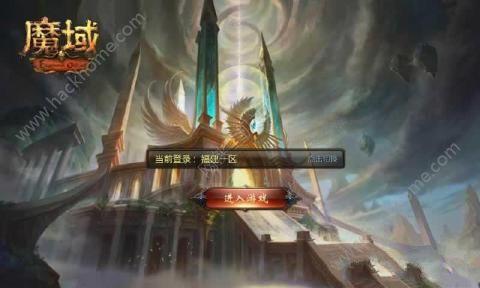 魔域互通版官方网站正版游戏图4: