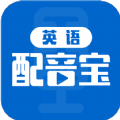 英语配音宝app软件下载手机版 v1.1.1