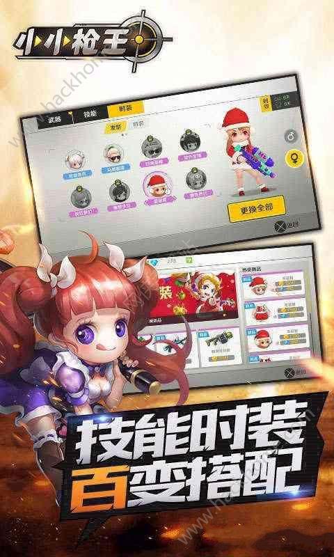 4399小小枪王2.3最新春节版本下载图4: