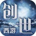 创世西游官方网站正版游戏 v1.0